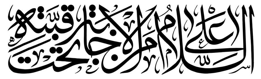 السلام علی من الاجابه تحت قبته